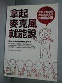 【書寶二手書T9/溝通_JMY】拿起麥克風就能說_大谷由里子