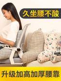 靠枕辦公室神器上班座椅子護腰墊孕婦腰靠墊午睡抱枕辦工腰部靠背 滿天星