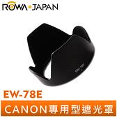 【ROWA 樂華】副廠 EW-78E 鏡頭 遮光罩 Canon EF-S 15-85mm f3.5-5.6 USM