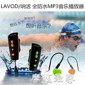 Lavod游泳耳機水下MP3播放器防水運動隨身聽跑步運動型耳塞入耳式 摩可美家