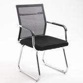 電腦椅 辦公椅職員會議椅學生宿舍弓形網椅麻將椅子特價電腦椅家用靠背凳 YTL