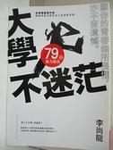 【書寶二手書T9/心靈成長_C4I】大學不迷茫_李尚龍