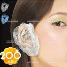 PE拋棄式耳罩-200入(兩色任選)染髮燙髮專用[54008]