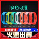[全館5折-現貨快出] 炫彩 小米2 手環3代加強版 三代 運動手環 腕帶 智能手環 彩色手環 錶帶 果凍套