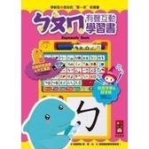 ㄅㄆㄇ有聲互動學習書##
