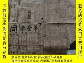 二手書博民逛書店稀見民國22年十一月《河南民報》一張。內容包括第二九八次省府會議、劉鎮華