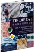 紮染技法與風格全書—學會紮、染、浸,在自家廚房就能創造出迷人多變的色彩與...