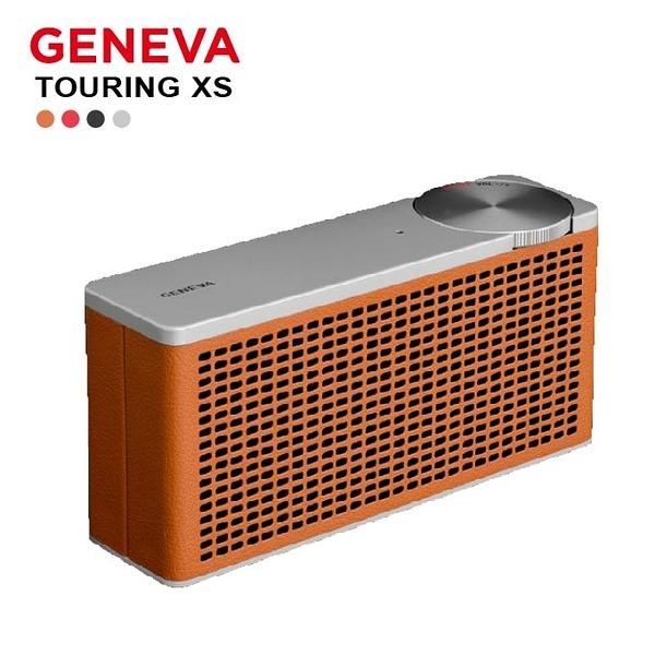 Geneva TOURING XS 便攜式HI-FI喇叭 四色 藍牙喇叭 高音質