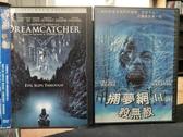 挖寶二手片-D64-000-正版DVD【捕夢網 1+2 殺無赦/系列2部合售】-套裝電影