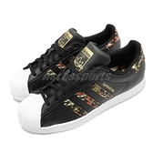 adidas 休閒鞋 Superstar 黑 白 迷彩 金標 貝殼頭 男鞋 三葉草【ACS】 FX5539