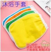 【居美麗】雙面手套搓澡巾 刷澡巾 去角質手套 顏色隨機發送