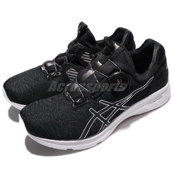 【六折特賣】Asics 慢跑鞋 Dynamis 黑 白 運動鞋 BOA 旋鈕系統 免綁鞋帶 男鞋【PUMP306】 T7D1N9790