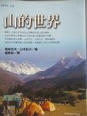 【書寶二手書T8/地圖_OHH】山的世界_梅棹忠夫、山本紀夫