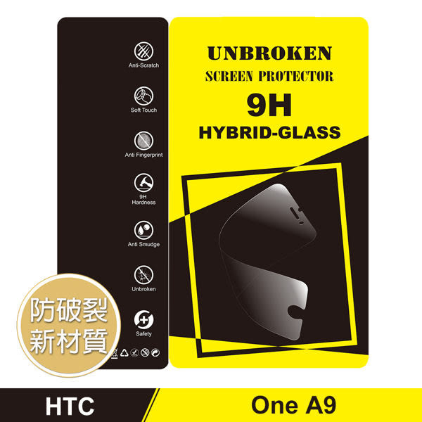 Trust Active 複合軟玻璃防摔保護貼 (HTC One A9)