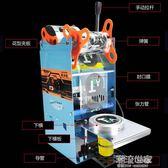 奶茶封口機設備全手動式飲料小型家用迷你型商用半自動豆漿封杯器MBS『潮流世家』
