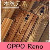 【萌萌噠】歐珀 OPPO Reno2 Z 十倍變焦版 純色簡約款 仿木紋 大理石彩繪保護殼 超薄全包軟殼 手機殼