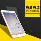 【CHENY】ipad Air 9H鋼化...