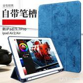 蘋果2018新款iPad保護套帶筆槽超薄pro 9.7英寸平板電腦殼子 QG5792『樂愛居家館』