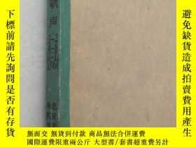 二手書博民逛書店山西歌聲罕見(合訂本,集1960年1 2 4 5 6