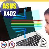 【EZstick抗藍光】ASUS X402 X402CA 防藍光護眼螢幕貼 靜電吸附