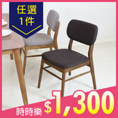 CORONA 庫羅娜 坐墊餐椅 三色 #DC8260