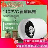 現貨-九葉風管道風機110pvc排氣扇衛生間4寸換氣扇小型家用廁所排風扇