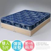 雙人床墊《YoStyle》玫瑰緹花2.6硬式彈簧床墊-雙人5尺 租屋 套房  宿舍 適用雙人床架 床台 掀床