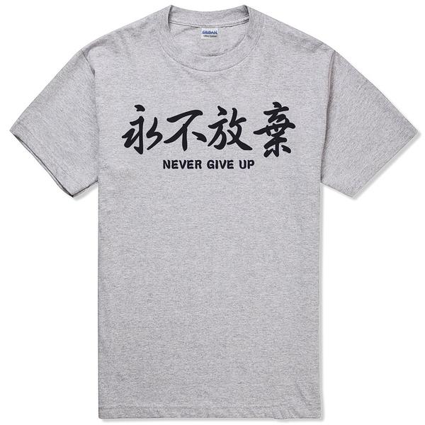 永不放棄Never Give Up短袖T恤-2色 中文日文漢字熱血魂潮禮物t Gildan 美國棉 390