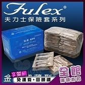 衛生套 情趣用品 激情 成人商品 Fulex 夫力士‧金犀超薄型保險套 144片﹝大盒裝﹞