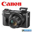 【送32G.清保組】Canon PowerShot G7X mark II 類單眼相機【活動申請送原廠電池】公司貨 G7XII