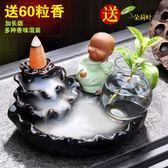 香爐 倒流香爐家用檀香招財進寶流香爐禪意小和尚陶瓷