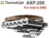 利民Thermalright AXP-200 熱導管CPU散熱器 For INTEL & AMD