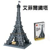 *幼之圓*巴黎艾菲爾鐵塔積木拼裝積木~巴黎鐵塔~建築模型~世界著名景點積木系列~978片~可兼容樂高