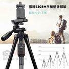 攝彩@雲騰5208手機藍芽腳架 Yunteng原廠 VCT-5208 含手機夾遙控器 自拍可直拍 輕便三腳架相機直播