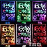 LED電子熒光板 手寫發光板廣告牌閃光黑板5070小黑板宣傳可擦畫板   麥琪精品屋