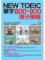 二手書《NEW TOEIC單字800~900得分策略        -每天10分鐘,輕取900分(附MP3)》 R2Y 9865616319