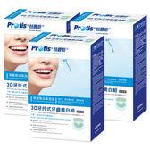 全新包裝-Protis普麗斯3D牙托式牙齒美白進階組(深層長效7-9天)3組