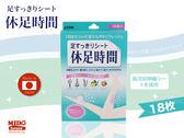 日本LION 獅王 休足時間 清涼舒緩貼片(18枚入)《Midohouse》