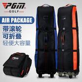 PGM 高爾夫航空包 飛機托運包 可折疊 帶滑輪球包 旅行專用MBS「時尚彩虹屋」
