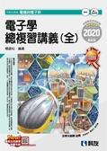 升科大四技-電子學總複習講義(全)(2020最新版)