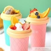 網紅自制一捏成冰沙杯兒童夏日果汁冰杯雙層快速制冷杯捏捏杯  4.4超級品牌日