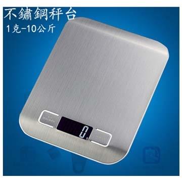 不鏽鋼電子秤 1克~10公斤