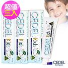 澳洲CEDEL含氟無糖兒童牙膏75g超值三入