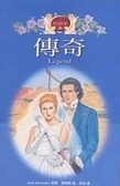 二手書博民逛書店 《傳奇》 R2Y ISBN:9578129009│茱蒂.德佛奧
