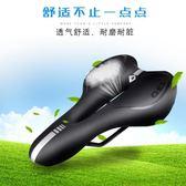 自行車坐墊加厚硅膠鞍座山地車座墊舒適超軟彈性反光坐墊單車配件 青木鋪子