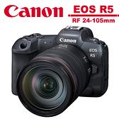 6/30前申請送原廠電池 Canon EOS R5 + RF 24-105mm F4L IS USM 變焦鏡組 公司貨 送RODE麥克風