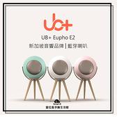 【台中愛拉風│藍芽喇叭耳機專賣】UB+ 新加坡 Eupho E2 藍牙5.0 TWS球體音響 可串聯 支援aptX