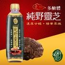 億東華 純野靈芝多醣體植萃靈芝茶品1000ml(12瓶)(MO0083)