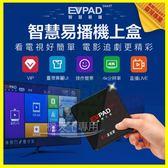 EVPAD SMART 易播電視盒 2019年獨家全新款機上盒 操作簡單 4KUHD畫質 贈32G記憶卡【翔盛】