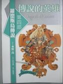 【書寶二手書T1/一般小說_LJY】羅德斯島傳說(第四部)傳說的英雄_水野良